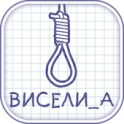 Виселица ▶ on android