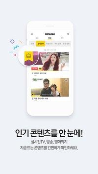 Скриншот oksusu