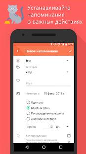 Скриншот Дневник питомца