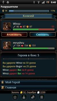 Скриншот Разрушители