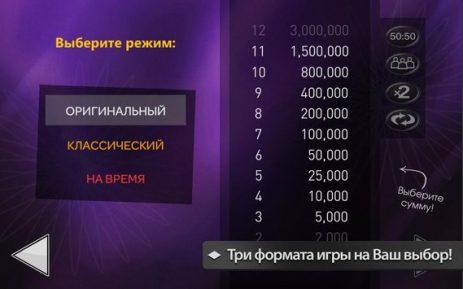 Скриншот Millionaire 2K18