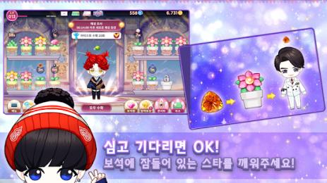 Скриншот MY STAR GARDEN