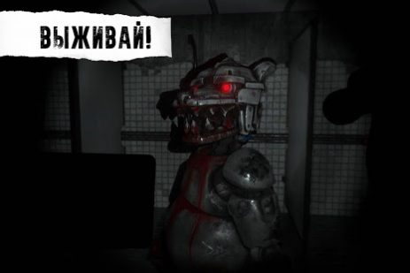 Скриншот CASE: Animatronics - Ужасы!