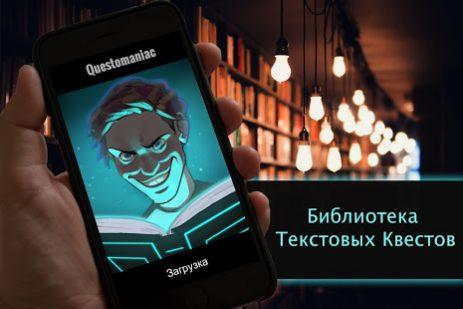 Скриншот Квестоманьяк