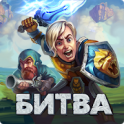 Скачать Battle Arena: Heroes Adventure