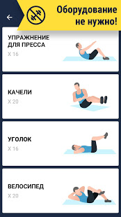 Скриншот Six Pack in 30 Days