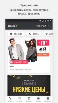 Скриншот Kasta