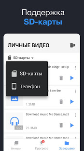 Скриншот Загрузчик любых видео 2018