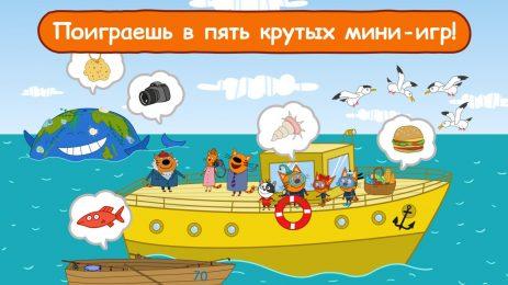 Скриншот Три Кота: Морское Приключение Мульт игры от СТС
