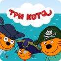Три Кота: Морское Приключение Мульт игры от СТС android