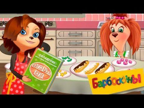 Скриншот Барбоскины: Готовка Еды для Девочек