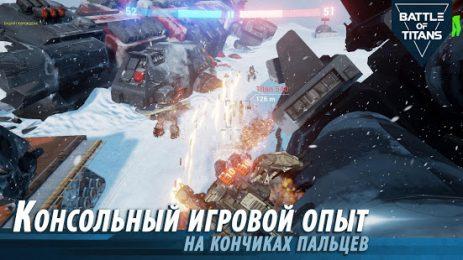 Скриншот Battle of Titans