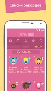 Скриншот TRIVIA 360