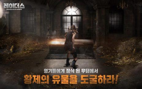 Скриншот 레이더스