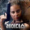 Cover art of «레이더스»