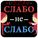 Слабо не Слабо on android
