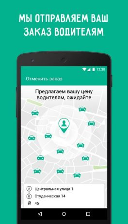 Скриншот Tachku – more benefits than taxi