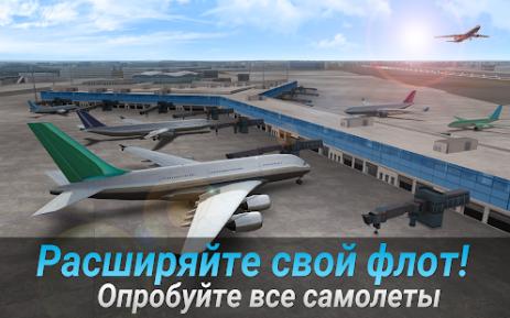 Скриншот Airline Commander