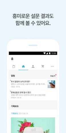 Скриншот OVEY – OPENSURVEY Panel