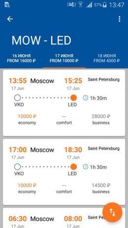 Скриншот Aeroflot