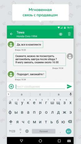 Скриншот Объявления Kufar