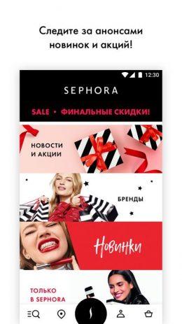 Скриншот Sephora