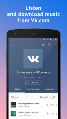 Скриншот Вконтакте музыка