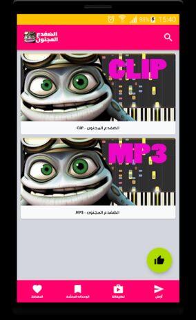Скриншот Crazy Frog песни без Интернета 0