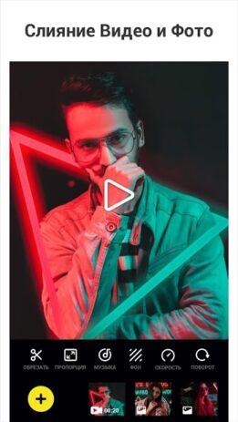 Скриншот Видеоредактор 0