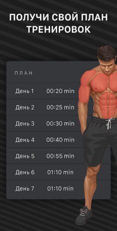Скриншот Muscle Booster: тренировки для дома и зала 0