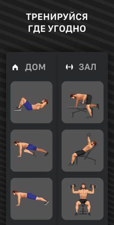 Скриншот Muscle Booster: тренировки для дома и зала 1