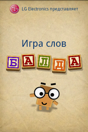 "Poster <span lang=""ru"">Word Game Balda – Балда</span>"