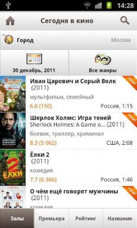 Скриншот КиноПоиск