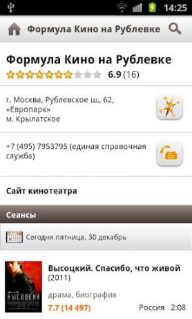 КиноПоиск | Android