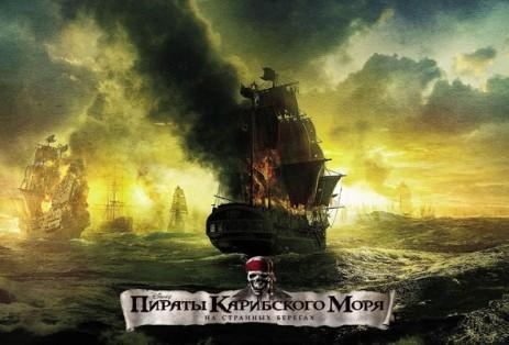 Poster Пираты Карибского Моря