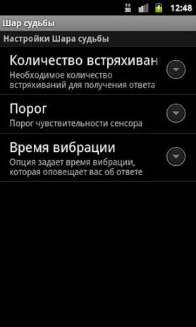 Шар судьбы | Android