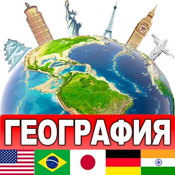 Cover art of «География: Страны, столицы и флаги мира. FLAGSMAN» - icon