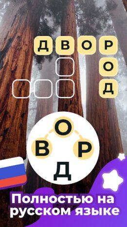 Скриншот Линия Слова: Кроссворды. Составляй слова из букв 0
