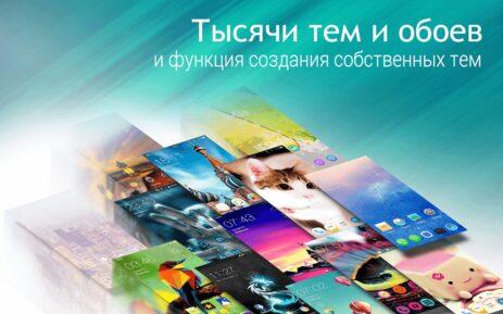 """Poster <span lang=""""ru"""">C launcher: DIY темы, скрыть приложения, обои</span>"""