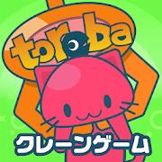 Cover art of «Claw Machine Game Toreba» - icon