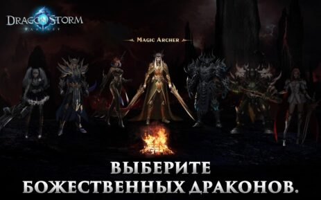 Скриншот Dragon Storm Fantasy