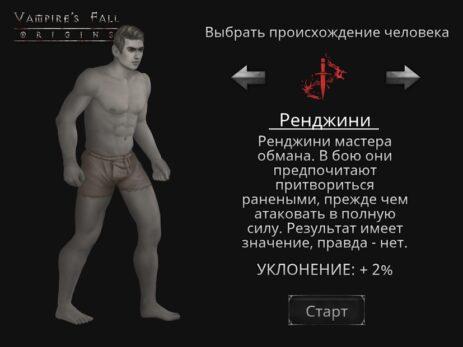 Скриншот Крах вампиров: Начало РПГ 1