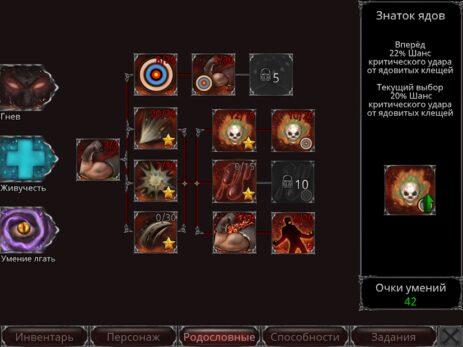 Скриншот Крах вампиров: Начало РПГ 5