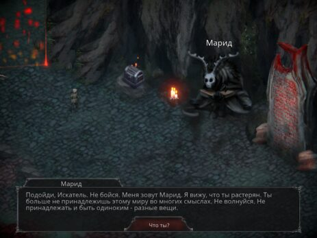 Скриншот Крах вампиров: Начало РПГ 6