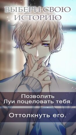 Скриншот Deceitful Devotions : Romance Otome Game