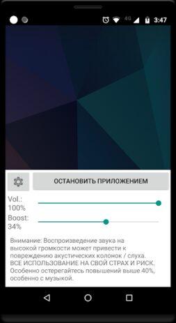 Скриншот Усилитель громкости GOODEV 0