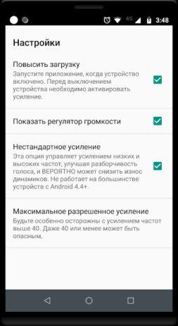 Скриншот Усилитель громкости GOODEV 2