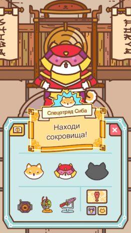 Скриншот Спецотряд Сиба