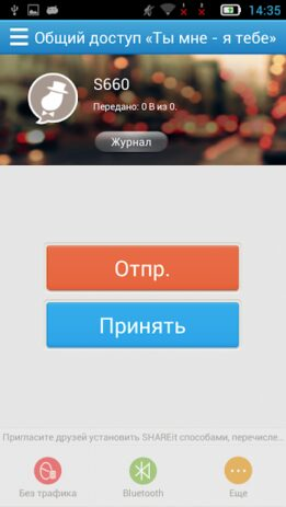 Скриншот SHAREit