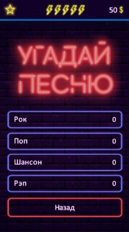 Скриншот Угадай песню 2020